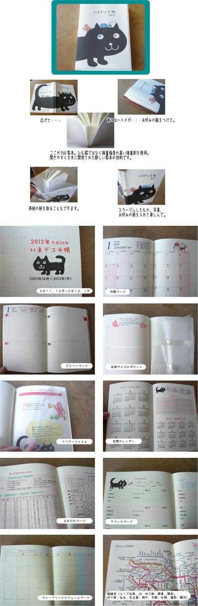 Diary1_2