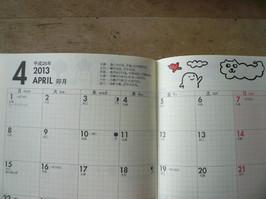 Diary25